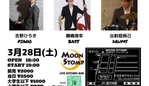 【中止決定】3月28日(土)はリーダーライブ!! @ Moon Stomp