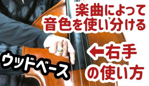 楽曲によって音色を使い分ける〜右手の位置を調節しよう!